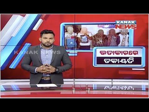 Crime Reporter: Five Merchants Arrest By Khandagiri Police In Bhubaneswar