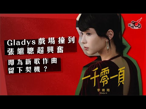 Gladys戲場撞到張繼聰超興奮 即為新歌作曲留下契機?
