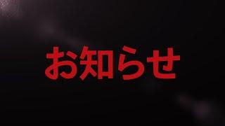 【復活】おしらせ【TIE FLAME】