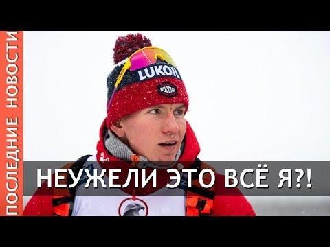 В Норвегии о Большунове: ещё один русский лыжный монстр?