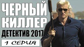 ПОТРЯСАЮЩАЯ ПРЕМЬЕРА 2017 [ ЧЕРНЫЙ КИЛЛЕР ] Русские детективы 2017 новинки, сериалы 2017 HD