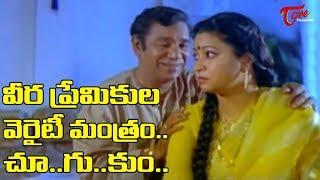 వీర ప్రేమికుల వెరైటీ మంత్రం చూ గు కుం   | Telugu Movie Comedy Scenes Back to Back | NavvulaTV