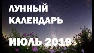 ЛУННЫЙ КАЛЕНДАРЬ на ИЮЛЬ 2019 | Фазы Луны, полнолуние, новолуние, благоприятные дни