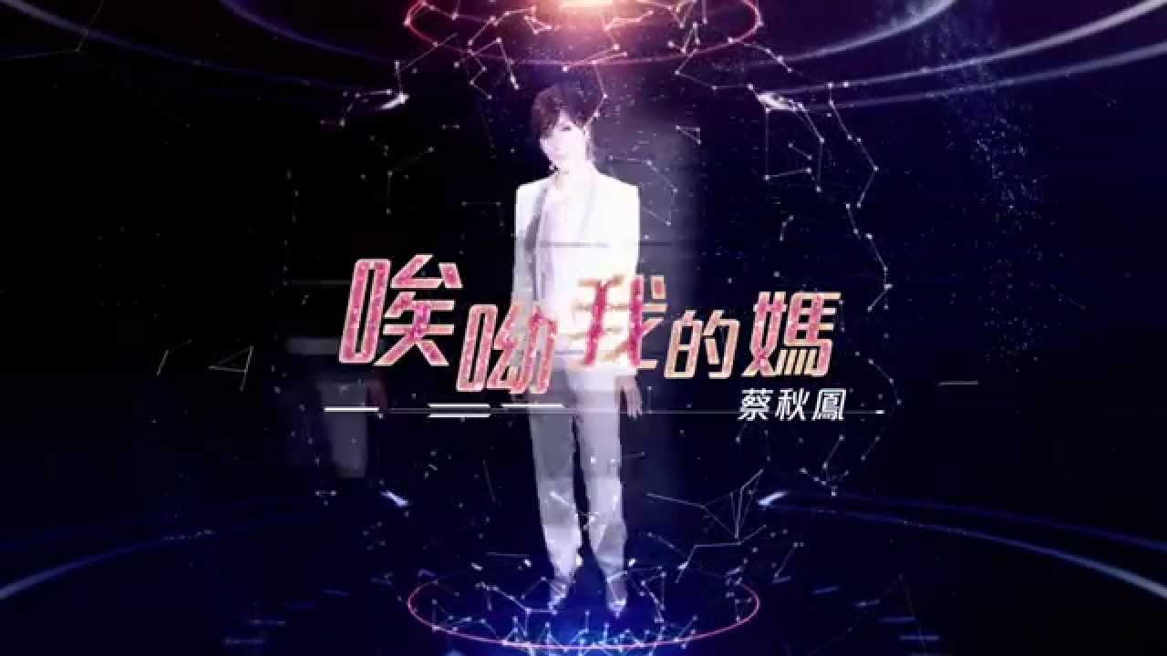 【大首播】蔡秋鳳「唉呦我的媽」官方完整版 MV