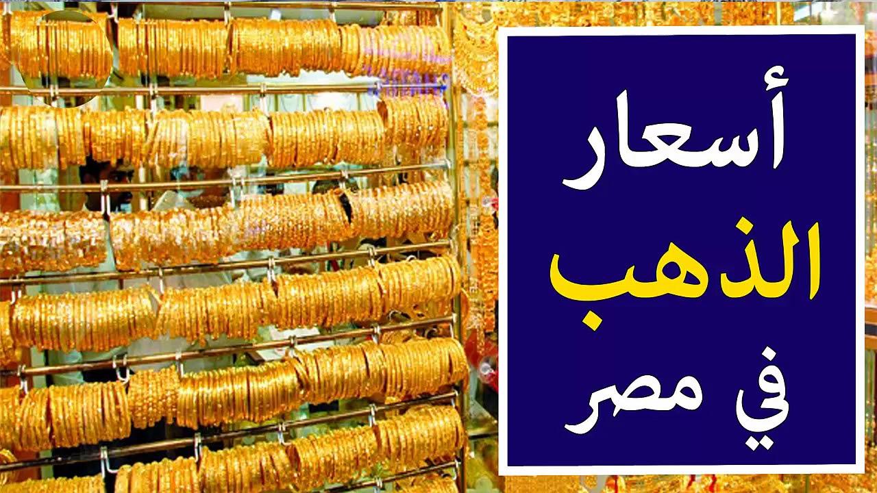 70b8c2b85 اسعار الذهب اليوم الاثنين 1-4-2019 في محلات الصاغة في مصر - YouTube