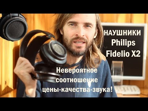 Наушники Philips Fidelio X2 ОБЗОР