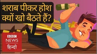 What happen when we consume alcohol? (BBC Hindi)