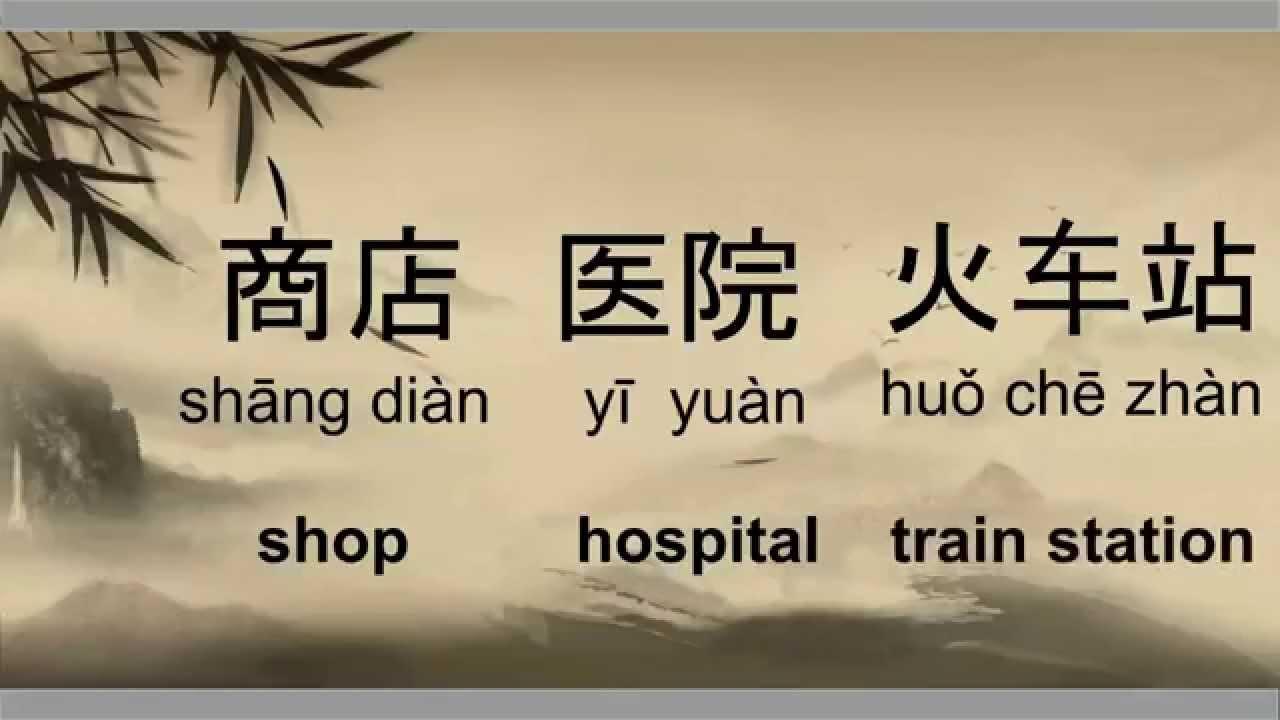 Hsk1 Basic 150 Mandarin Chinese Words Part 14 Hua Jie Language