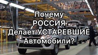 История автоВАЗа | Российский автопром | Почему в России делают плохие машины?