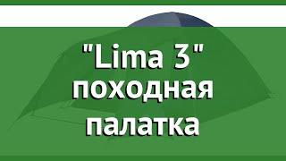 Lima 3 походная палатка (Trek Planet) обзор 70180 бренд Trek Planet производитель Girvas (Китай)
