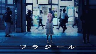 【歌ってみた】フラジール covered by 花譜