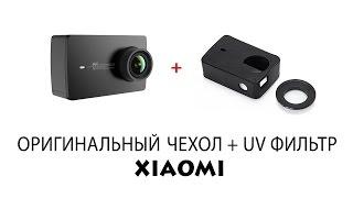 Оригинальный чехол для Xiaoyi YI Action Camera 4K+UV фильтр