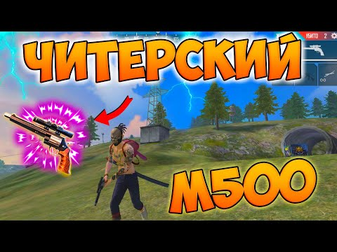 ТОП 1 С РЕВОЛЬВЕРОМ M500 ТОЛЬКО В ГОЛОВУ FREE FIRE!