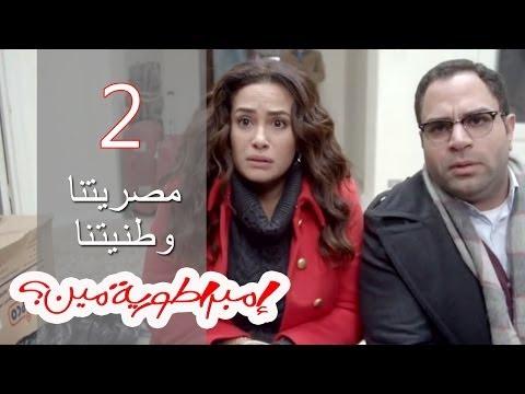 Embratoreyet Meen - مسلسل إمبراطورية مين؟ - حلقة 2