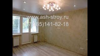 Капитальный ремонт 2-х комнатной квартиры в г. Подольск, ул. Высотная от Аш-Строй. ДО И ПОСЛЕ!!!