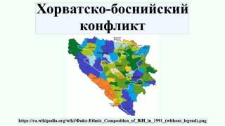 Хорватско-боснийский конфликт