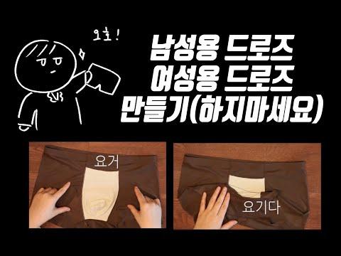 [어덜키드] 남성용 드로즈 여성용드로즈 만들기