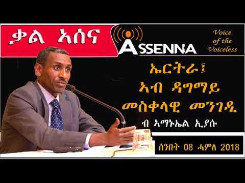 Asena News