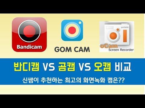 유튜브영상 화면녹화 프로그램 TOP3 비교및 사용법 [반디캠,곰캠,오캠]