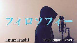 ご視聴ありがとうございます。 今回はamazarashiの「フィロソフィー」を...