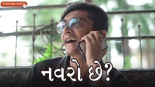 Navro chhe? || Gujarati Comedy Video || Cornfused