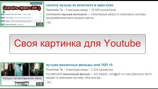 заставка для youtube, превью видео, youtube картинки