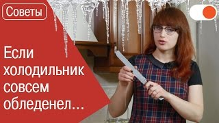 видео Как быстро разморозить холодильник