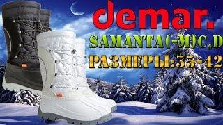 Женские зимние дутики Demar Samanta (-M) C,D. Видео обзор от STEPIKO.COM