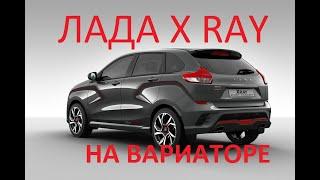 Новая Лада X RAY и Веста на  вариаторе CVT скоро в продаже!  X RAY с мотором Nissan 1.6-все честно!