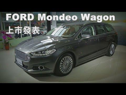 FORD Mondeo Wagon 碗公終於來了!預售價135.9萬元