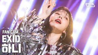 Baixar [안방1열 직캠4K] EXID 하니 공식 직캠 'ME & YOU' (EXID HANI Official FanCam)