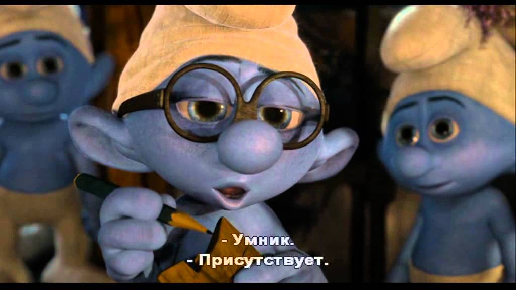 Смурфики 2 смотреть на русском
