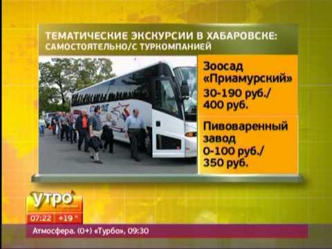 Экскурсии и туры по Хабаровску и Хабаровскому краю