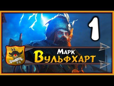 Марк Вульфхарт прохождение Total War Warhammer 2 за Империю - #1