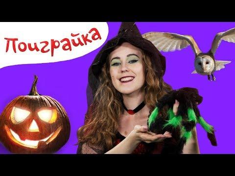 Поиграйка - Страшилка 4 - Страшные Истории на Ночь - Поиграйка и Ведьма Салли