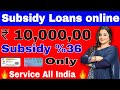 Subsidy Loans In All India 2019 || How To Get Loans With Subsidy | Subsidy Loans Apply Online