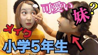 【衝撃】小学生の妹にメイクしてもらったらヤバイ結果に……【ふくれな】 thumbnail