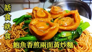 〈 職人吹水〉 鮑魚 ????香煎兩面黃 炒麵 Stir-fried Noodle With Abalone????就係咁簡單 學識利用佢???? 想幾時食就幾時食????