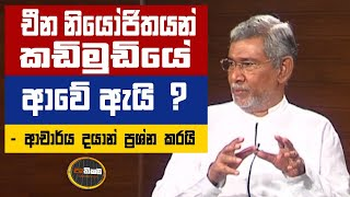 Pathikada,09.10.2020 Asoka Dias interviews Dr. Dayan Jayatilleka,PoliticalAnalyst Thumbnail