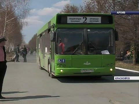 В Родительский день на кладбищах Красноярска будут ходить автобусы