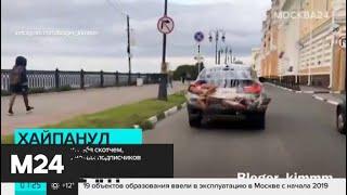 Другие новости России и мира за 3 сентября - Москва 24