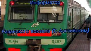 Информатор Казанского вокзала С Английским 2016 год.