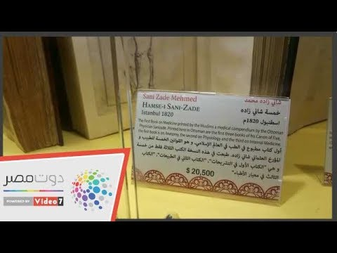 شاهد   أول كتاب عن الطب فى العالم الإسلامى عمره 198 عاما  - 12:55-2018 / 11 / 10