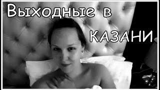 VLOG Выходные в Казани/Лето 2016/Поющие фонтаны/Цветочный Фестиваль
