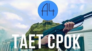 Download А4 - Тает Срок (Пародия Грибы - Тает Лёд) Mp3 and Videos