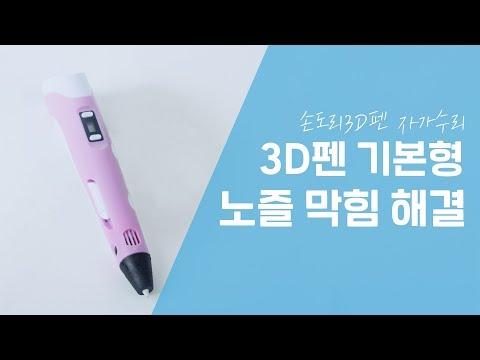 [손도리닷컴]3D펜 자가수리 / 노즐 막힘 / 필라멘트 걸림 / 노즐 뚫기