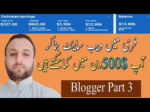 Blogger SEO Tips | Earn 500$ Monthly  How to Make Money With Blogger 2019 Part3 | Wajid Ali Tv