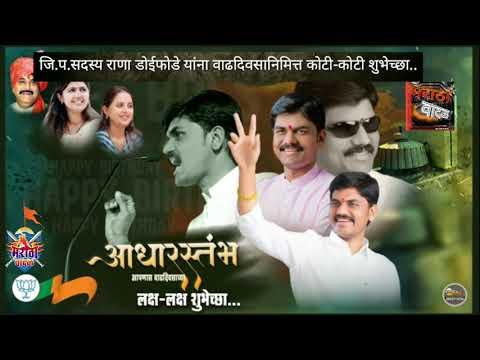 palli-z.p.member-rana-(dada)-sarjerao-doiphode_bithday-wish_bjp-members_maratha-vadal-advertise15may