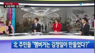 평양에 부는 자본주의 바람...달라지는 북한 / YTN