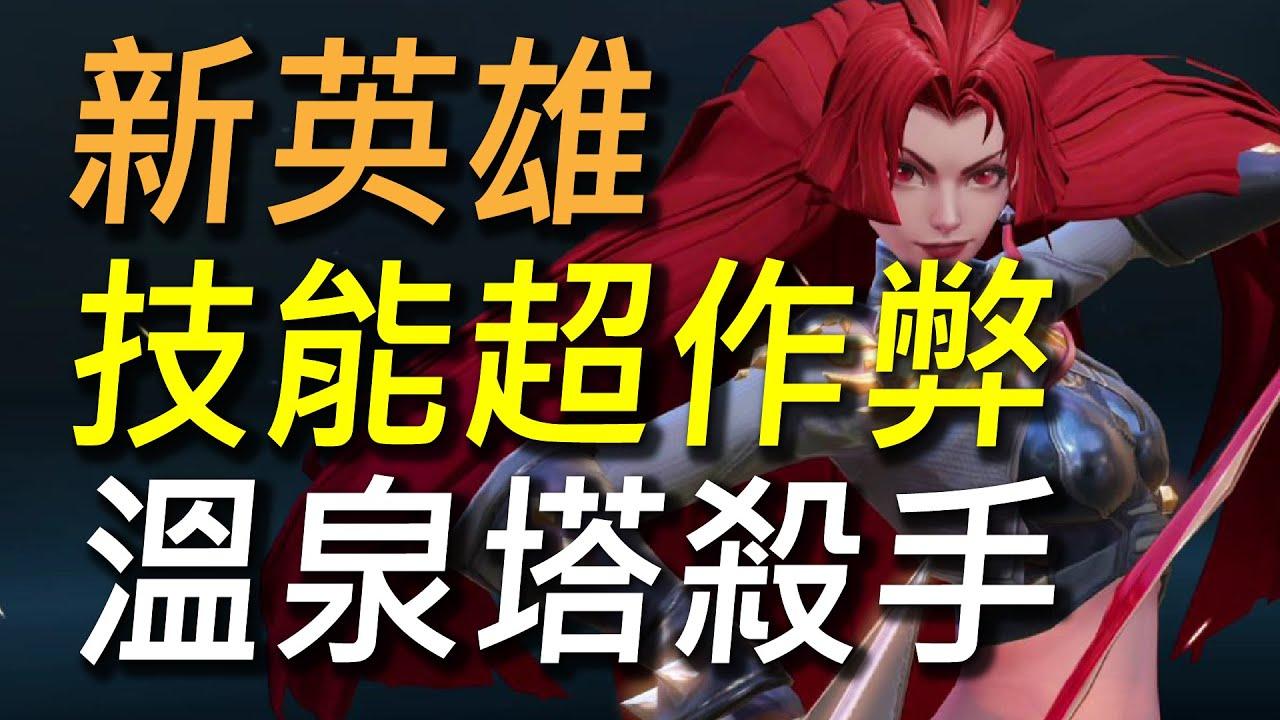 【傳說對決】新英雄技能超作弊溫泉塔殺手!官方顛峰之作新英雄夜姬!全英雄最狂的大絕招來了!